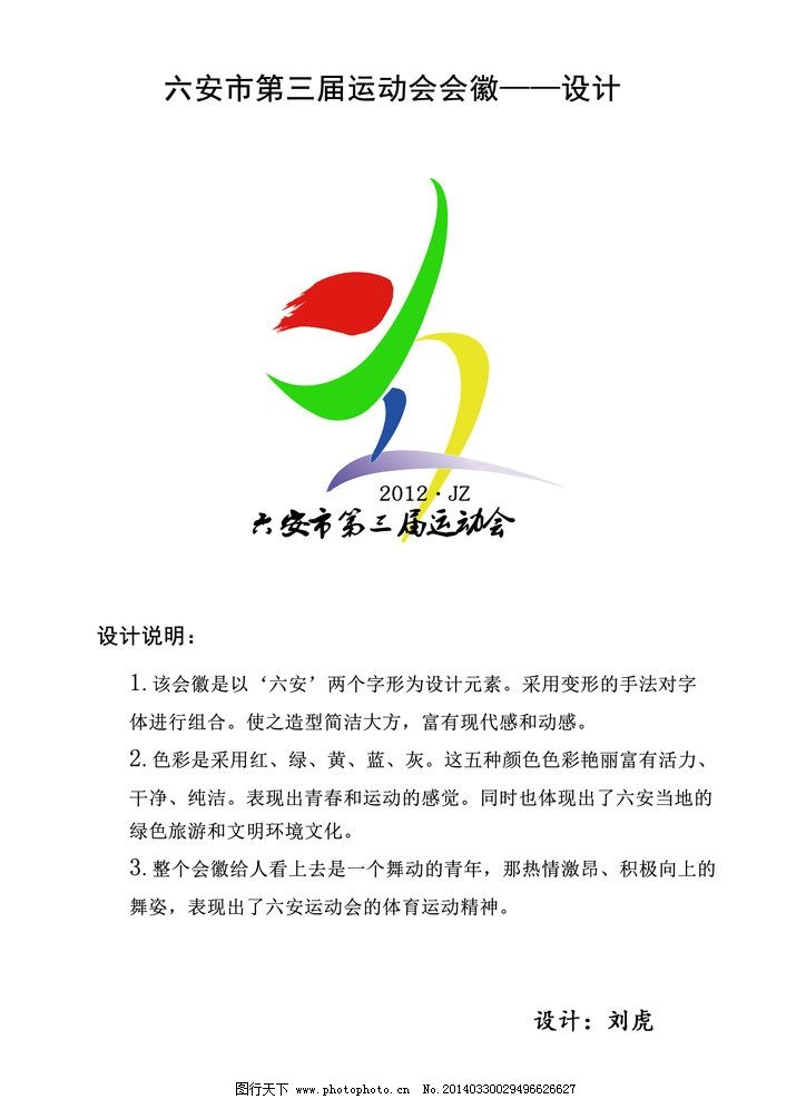 运动会标志设计 标志 运动会 设计说明 六安市 体育 标志设计 广告