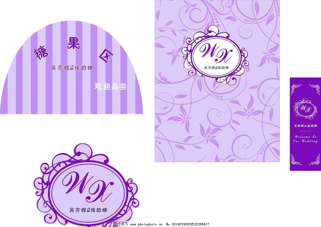 花纹婚庆公司logo唯美素材