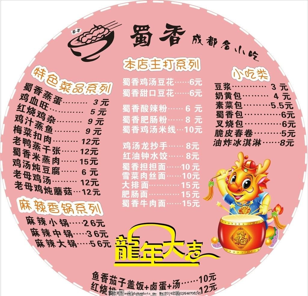 成都名小吃 异形菜单 圆形菜单 写真 单页 喷绘 广告设计 矢量 cdr
