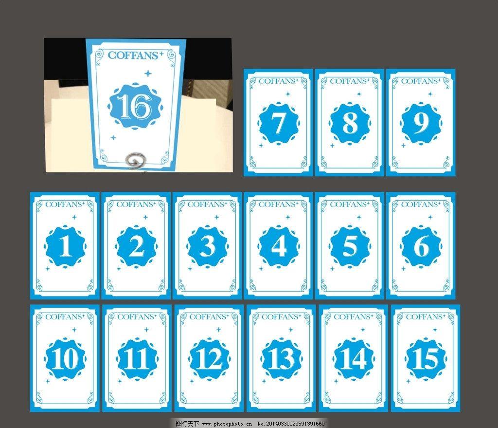 台牌 桌台 号码牌 座位牌 花纹 边框 台位牌 广告设计 矢量 cdr