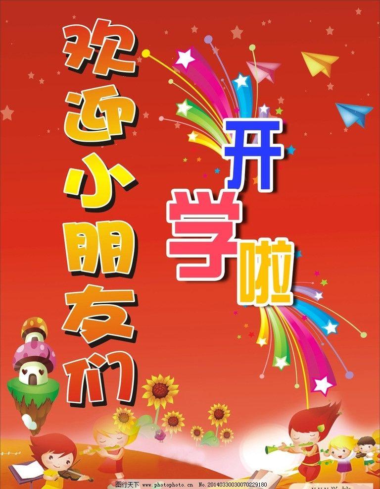 开学啦 开学 海报 学校 幼儿园 展板 海报设计 广告设计 矢量 cdr