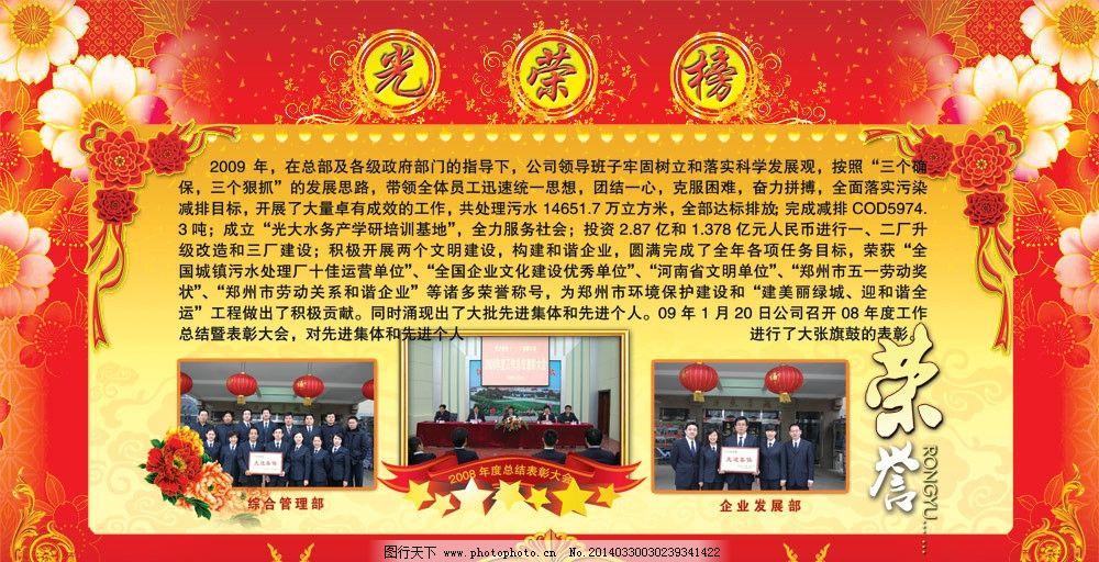 榜 企业形象 大红花 光荣展板 红色展板 展板素材 展板模板 广告设计