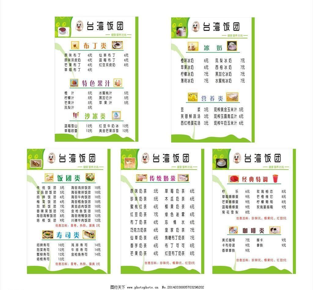 海报设计 价格表 价目表 绿色背景 绿色模版 奶茶海报 台湾饭团矢量
