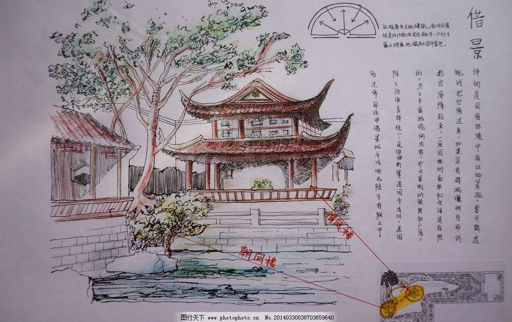 中国古典园林 风景 历史 文化 美术绘画 摄影
