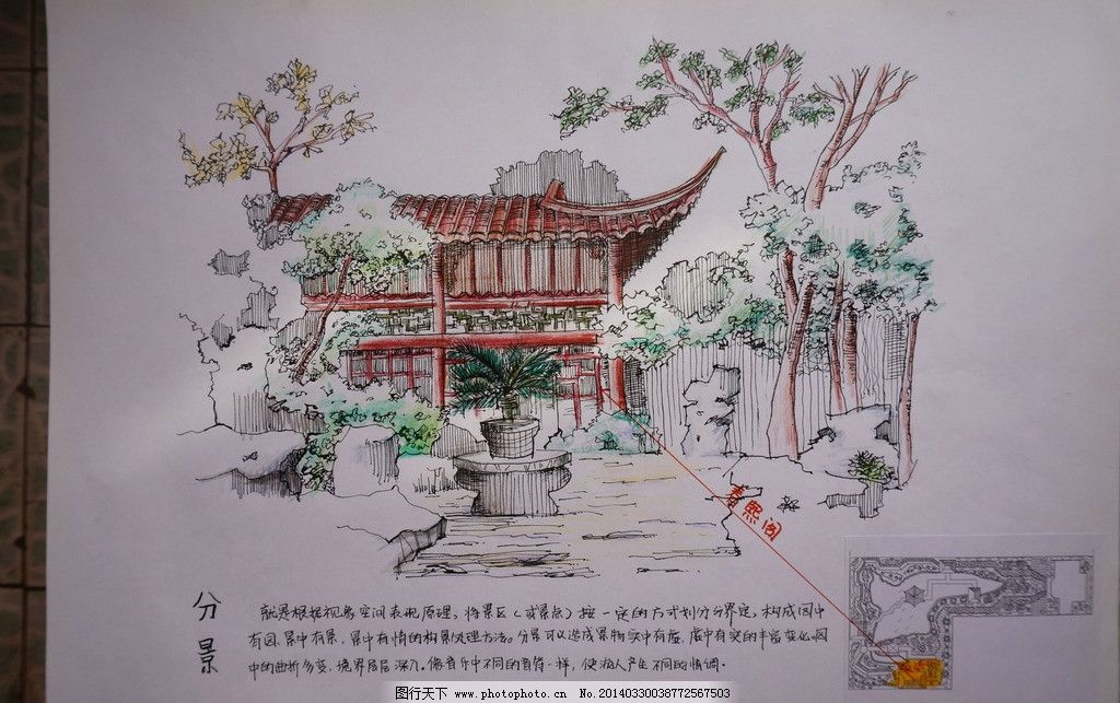 中国古典园林图片