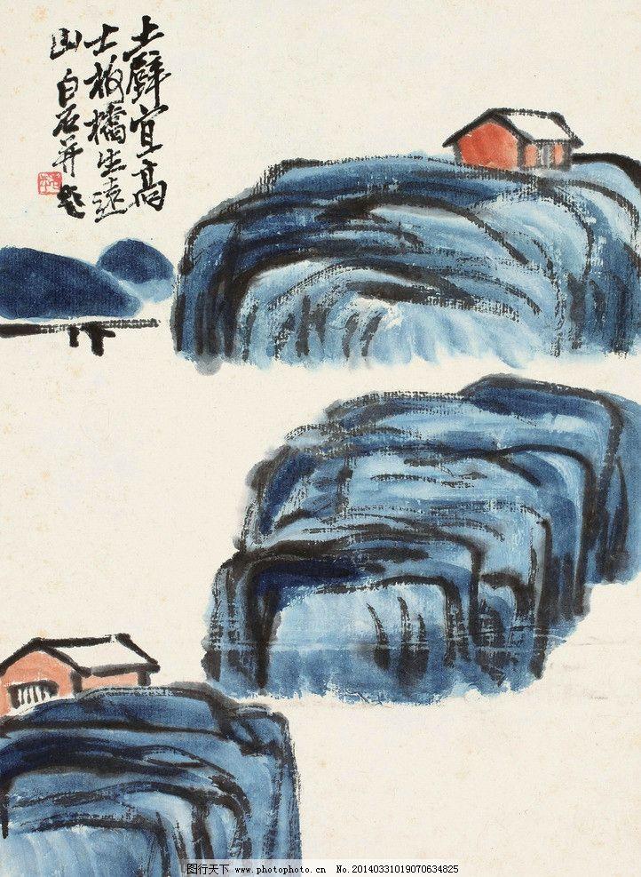 山水 国画图片