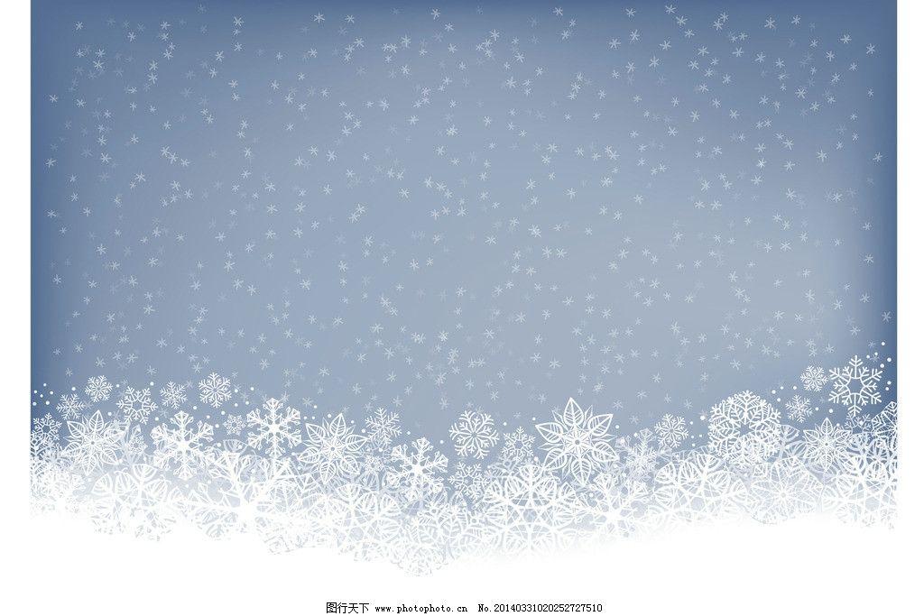 雪花背景 底色 冰凉 天气 底纹背景 底纹边框 矢量