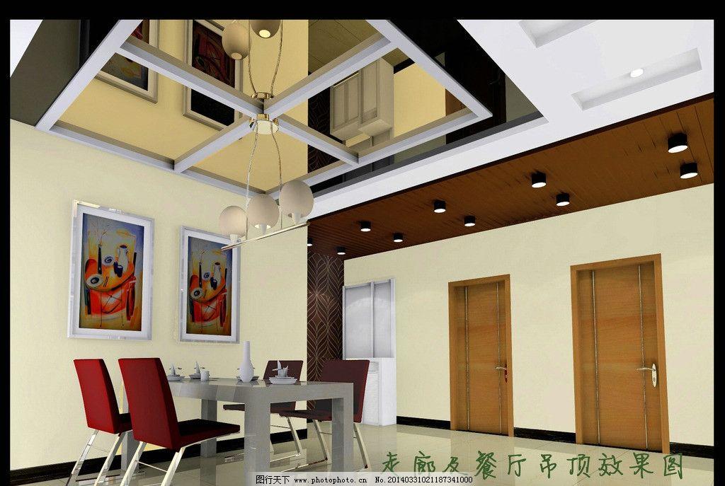 客餐厅吊顶 餐厅 走廊 吊顶 茶镜吊顶 客餐厅 现代风格 3d作品 3d设计