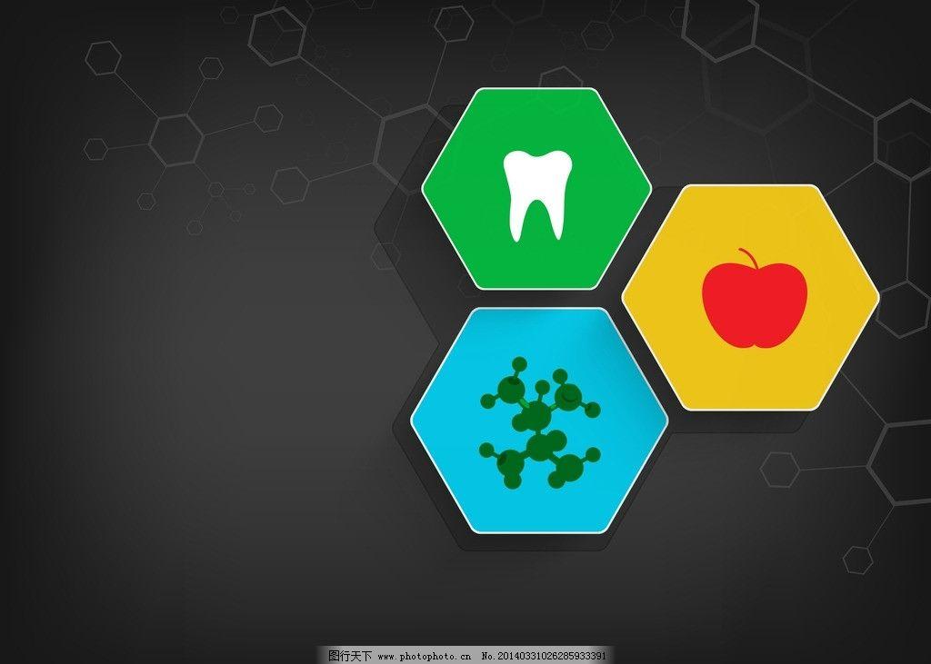 医疗背景 医疗 创意 医学设计 牙齿 苹果 医院 手术 医学 手绘 背景