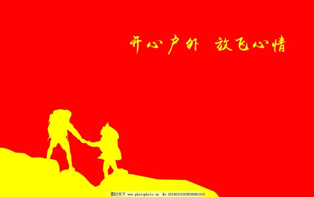 旗子 登山 远足 护住 团队 广告设计 矢量 cdr