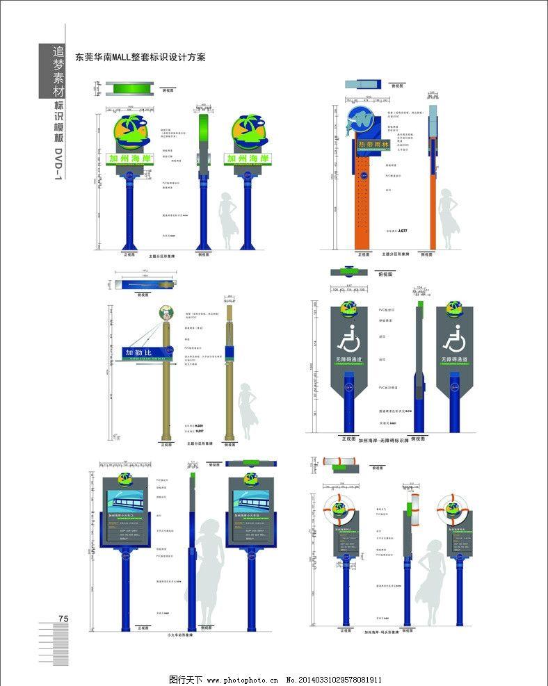 路标 标识 指示牌 动物 服务 环保 广告设计 矢量 cdr