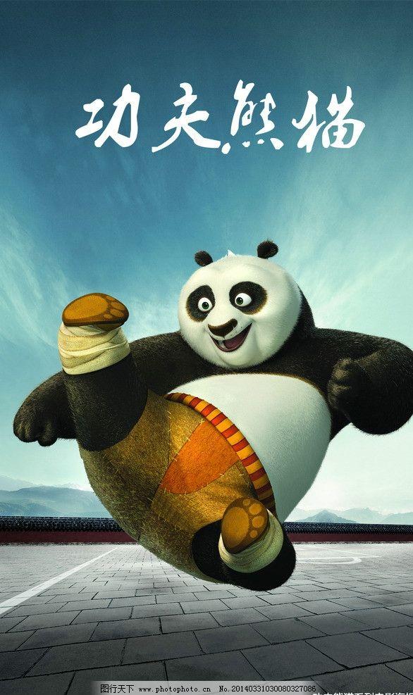功夫熊猫海报 功夫熊猫素材 功夫熊猫电影 功夫熊猫海报素材 电影海报