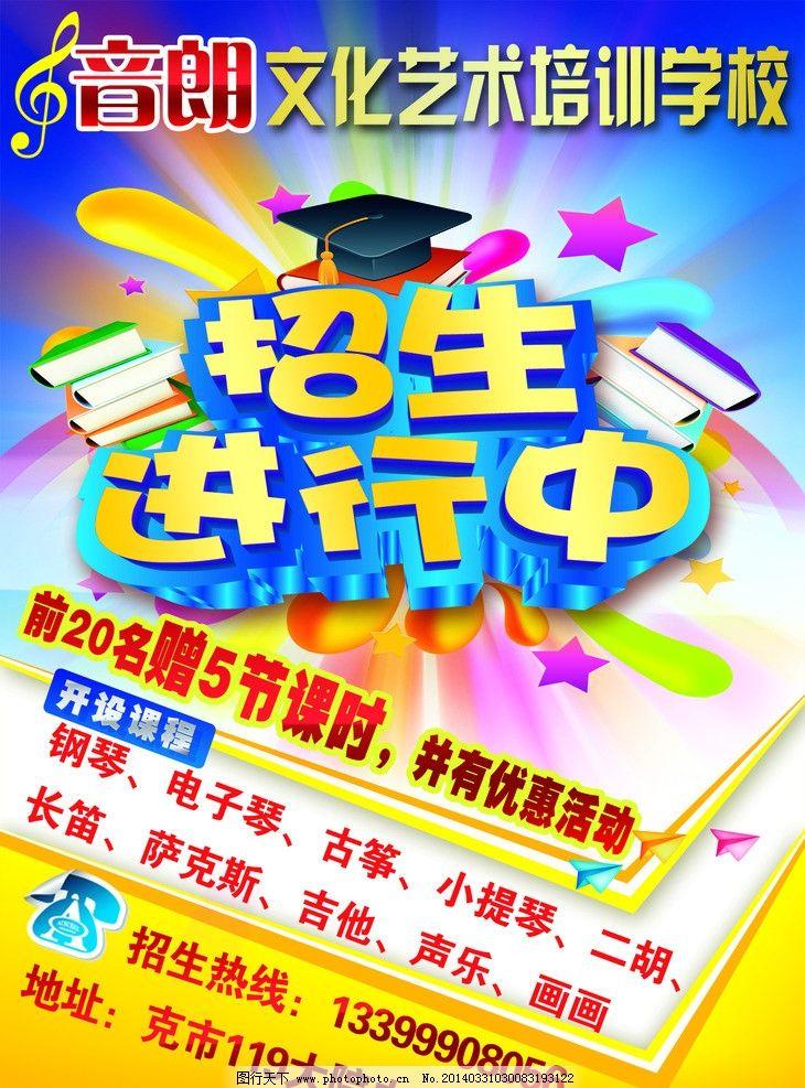 补习班极速快三宣传单 幼儿园 驾校 补习班 英语培训 舞蹈培训 奥 海报