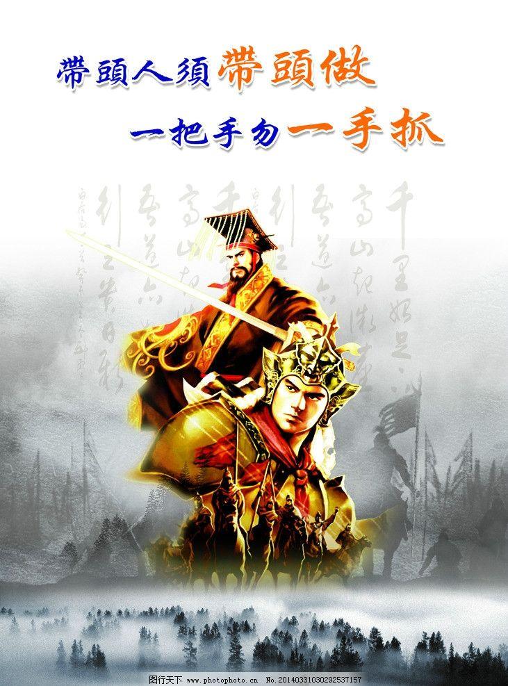 古代人物 动漫 挂图 三国骑兵 古装 动漫人物 动漫设计 三国 游戏人物