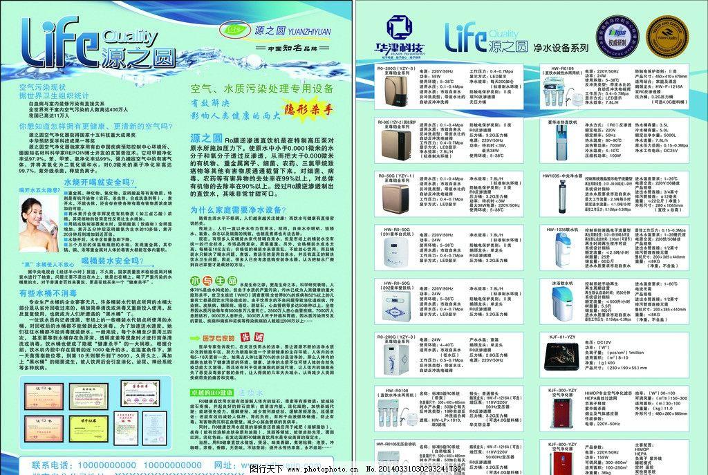 源之圆宣传单呢 源之圆 净水器 宣传单 蓝色 健康 dm宣传单 广告设计