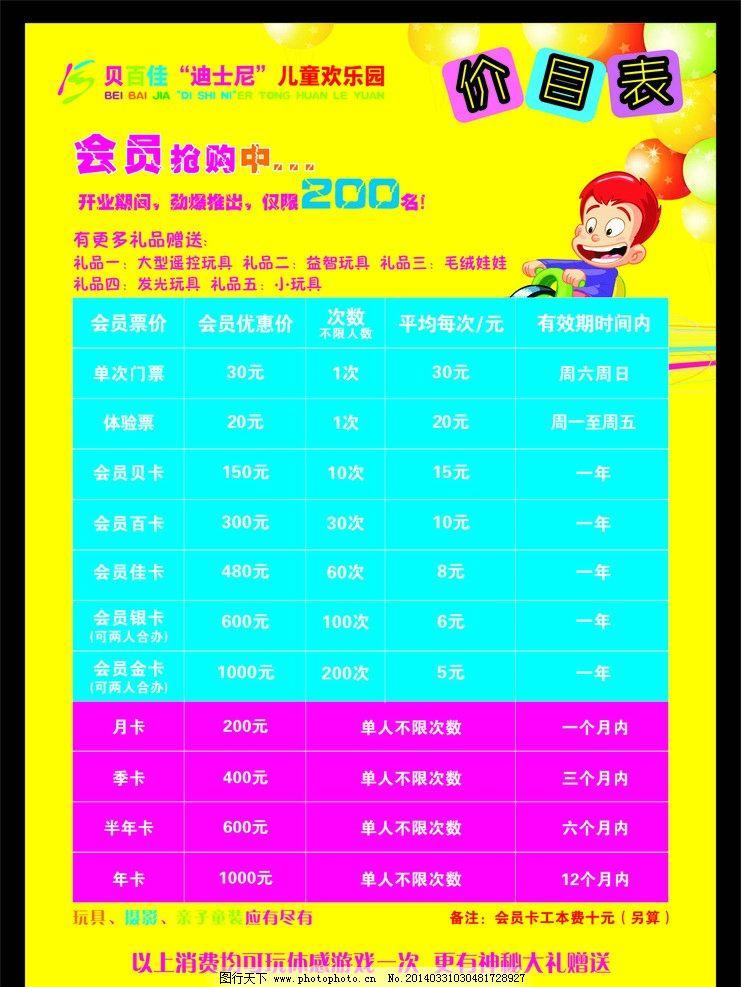 价目表 儿童乐园 卡通 菜单 鲜艳 气球 菜单菜谱 广告设计 矢量 cdr