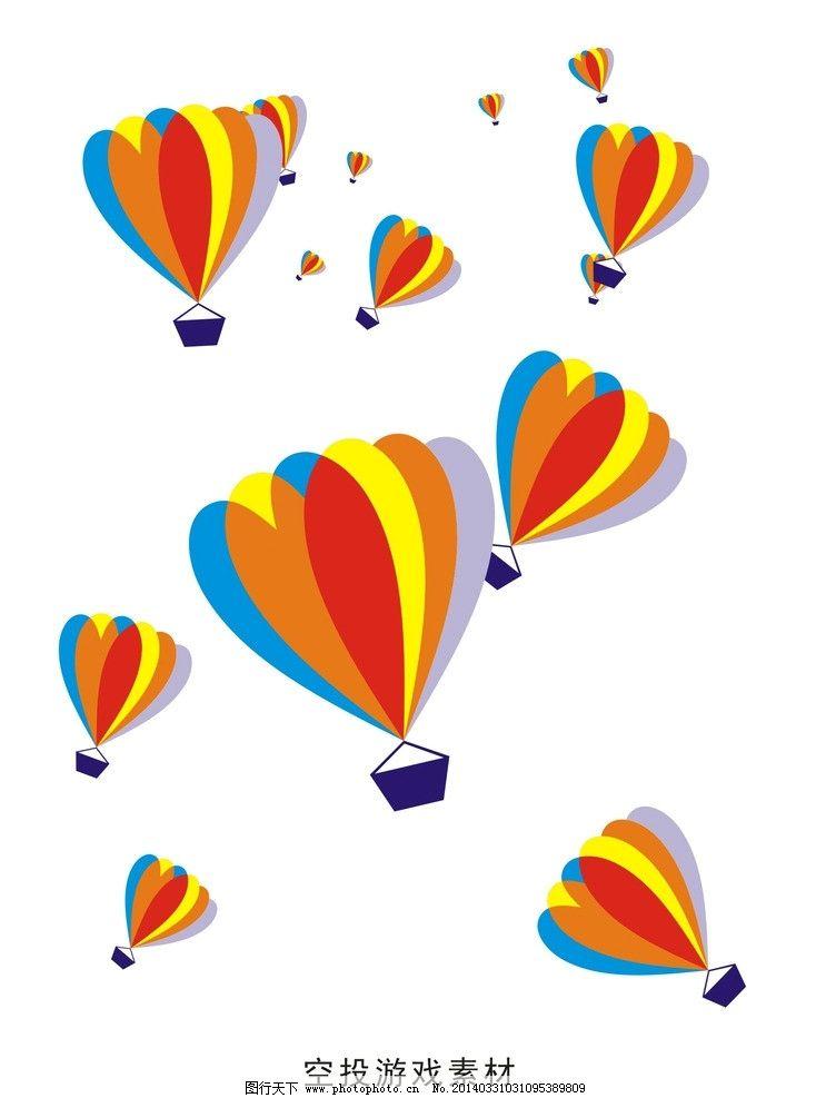 空投游戏素材降落伞 跳伞 彩色 简笔画 彩虹色 其他设计 广告设计