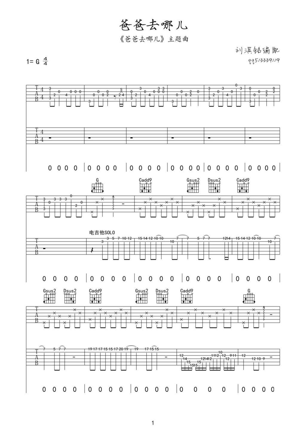 吉他乐谱 吉他乐谱免费下载 爸爸去哪儿 泡沫 吉他谱 流行音乐