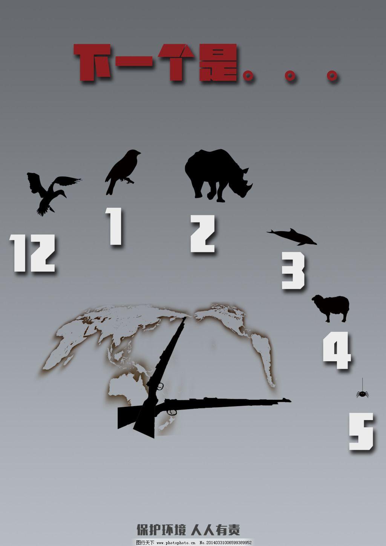 公益海报免费下载 动物 公益 招贴 动物 海报 招贴 公益 环保公益海报