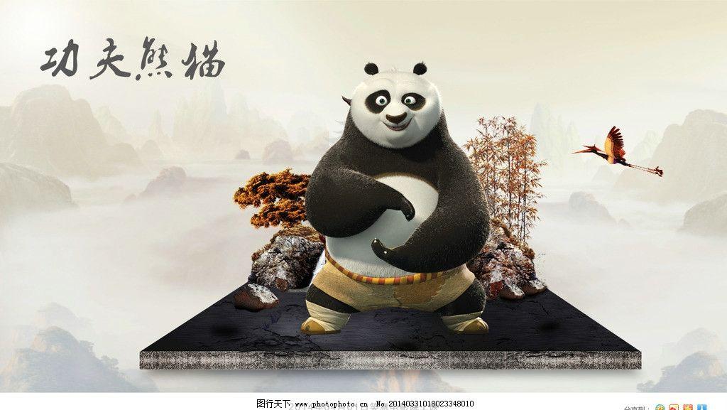 功夫熊猫 功夫熊猫网页 功夫熊猫素材 功夫熊猫电影 电影海报 天空