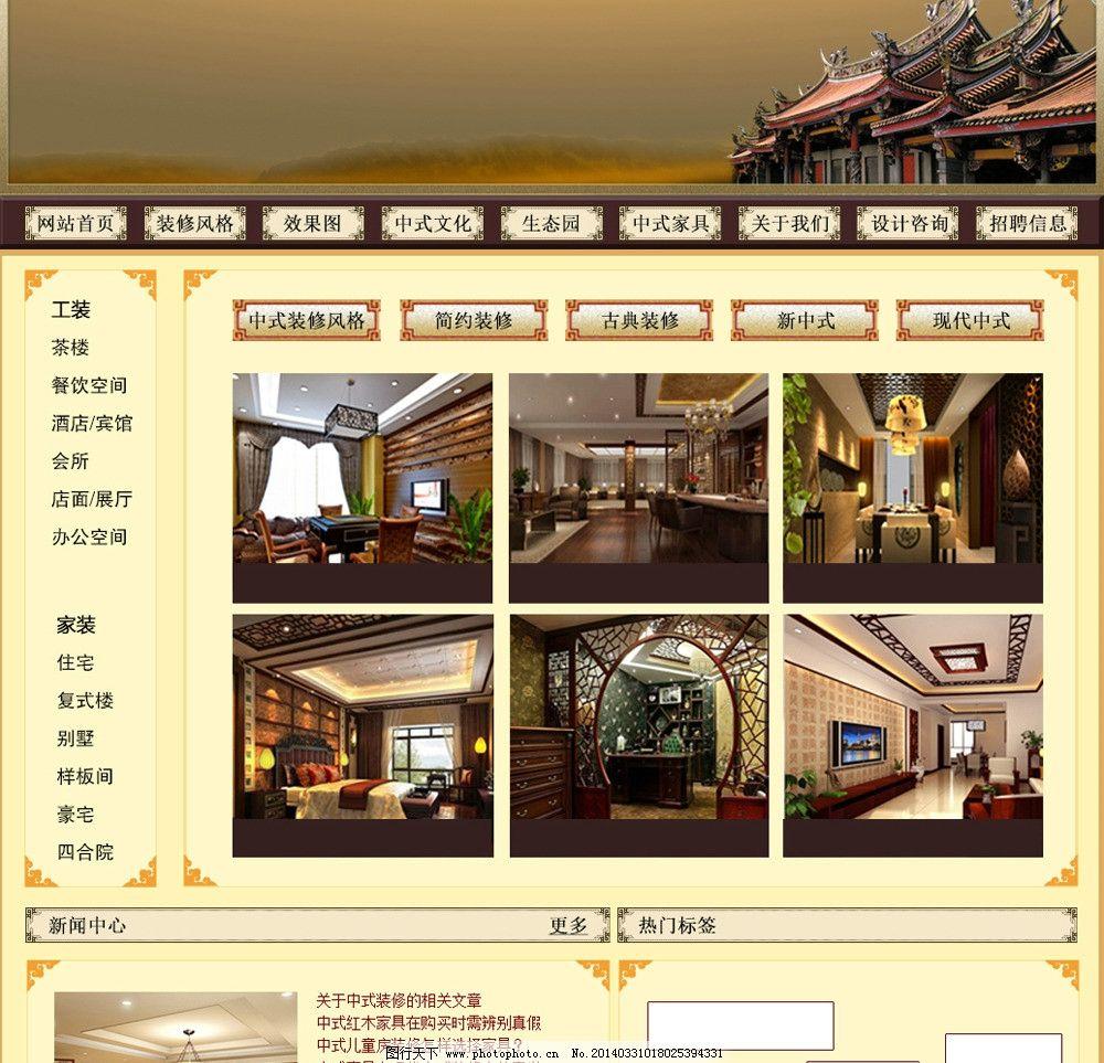 室内家具装饰 网页设计素材 网站模板 室内装饰网页 中国风装修网站