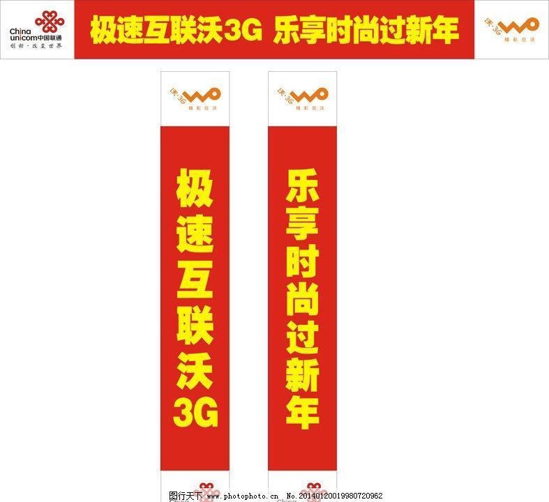 沃3g标志_联通沃图片_企业LOGO标志_标志图标_图行天下图库