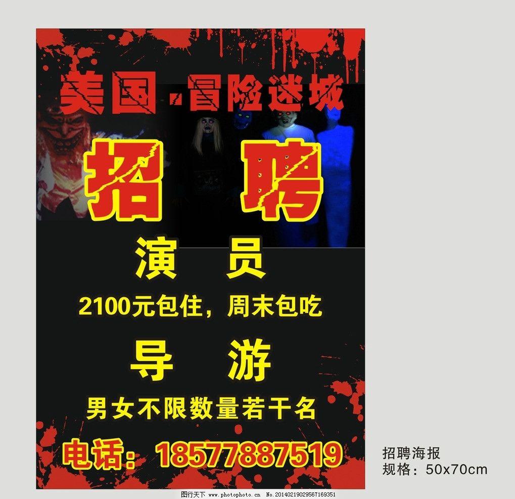 招聘,海报,鬼,鬼屋,冒险迷城,血素材,广告设计