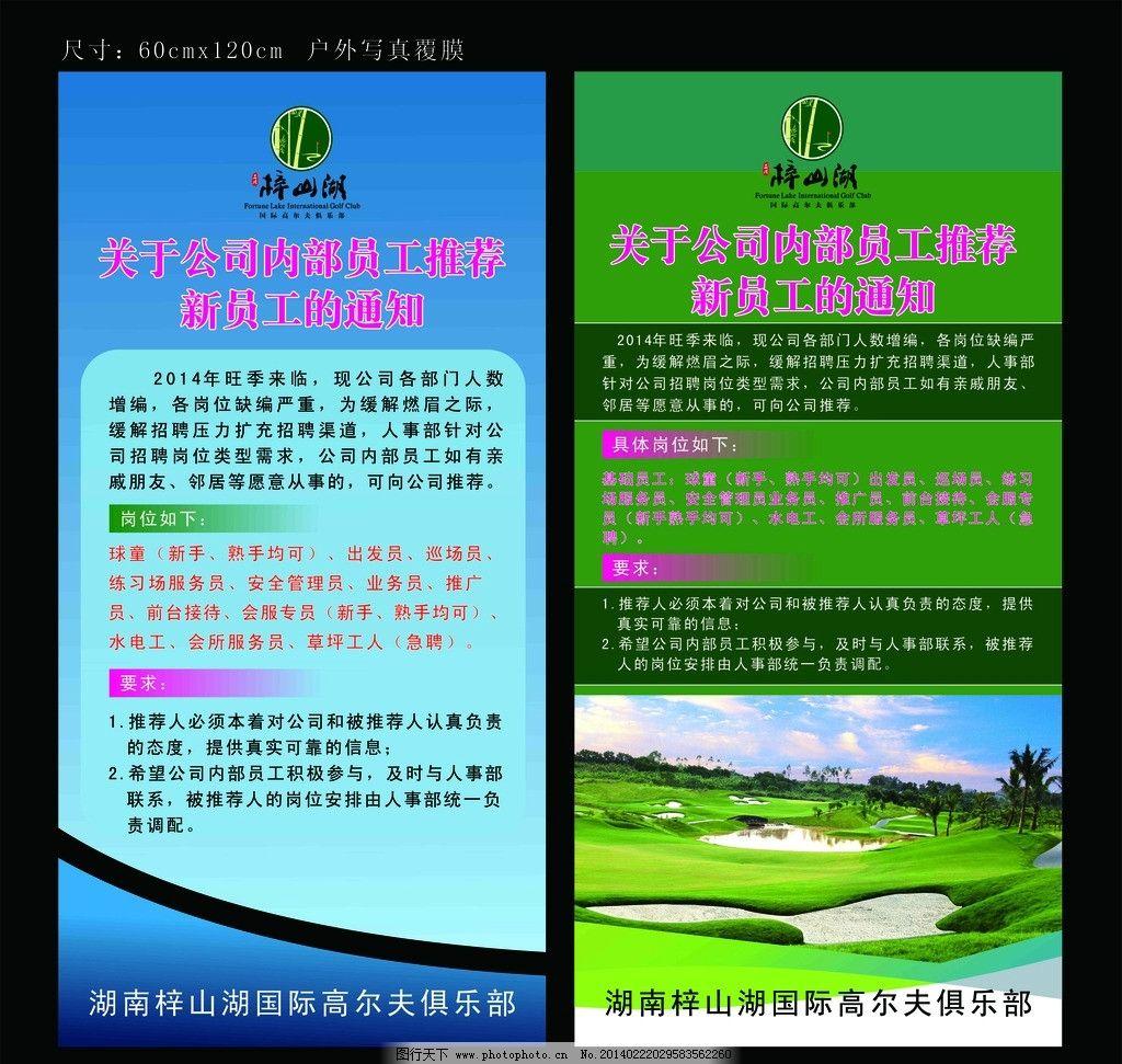 高尔夫俱乐部海报,招聘海报,招聘模板,梓山湖,绿色,蓝色,高尔夫广告